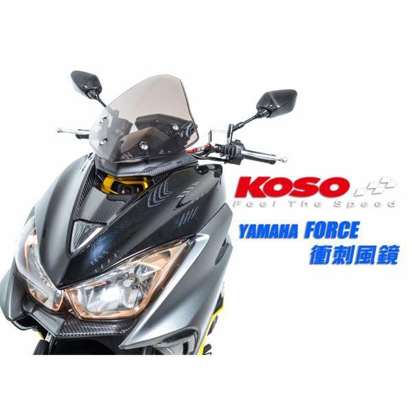 【KOSO】FORCE 衝刺風鏡 含支架