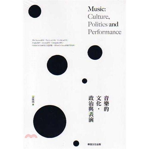 《華滋出版》音樂的文化,政治與表演[79折]