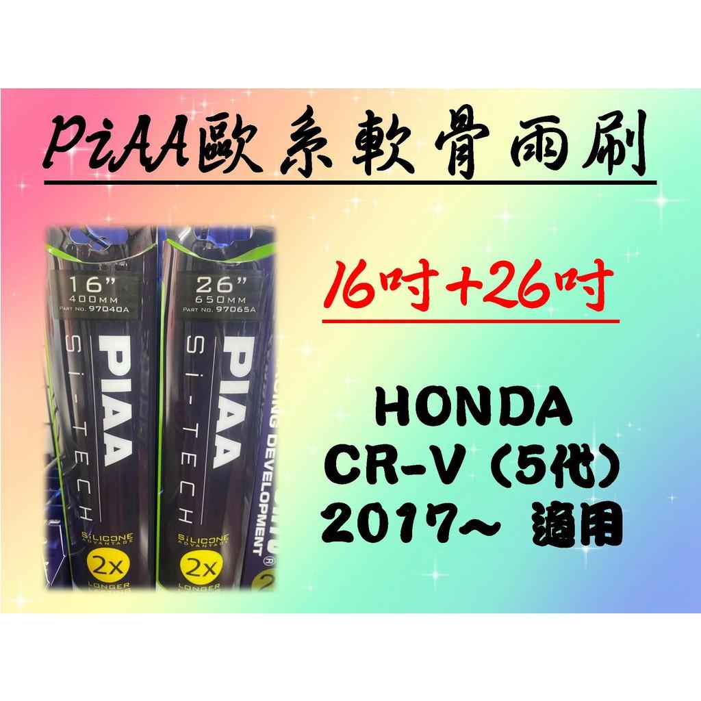 車Bar- HONDA CR-V (5代) 專用雨刷 PIAA歐系軟骨雨刷 (16+26吋) 矽膠膠條 PIAA雨刷