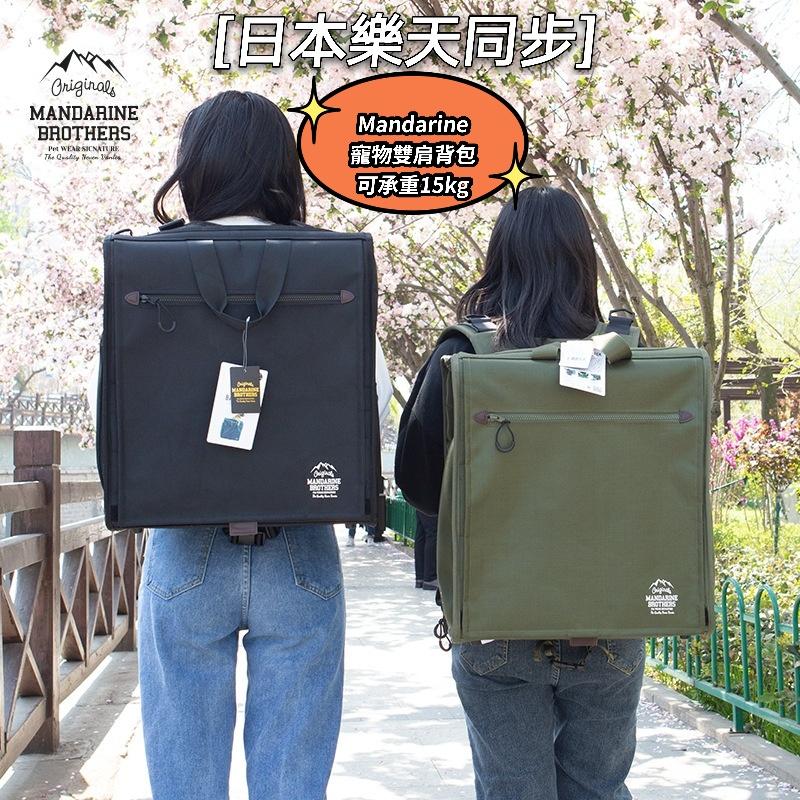 🐾Zoey萌寵🐾 日本樂天mandarine寵物外出雙肩背包🎒 15公斤🐕狗狗外出貓咪外出背包 寵物提籠 犬貓戶外包