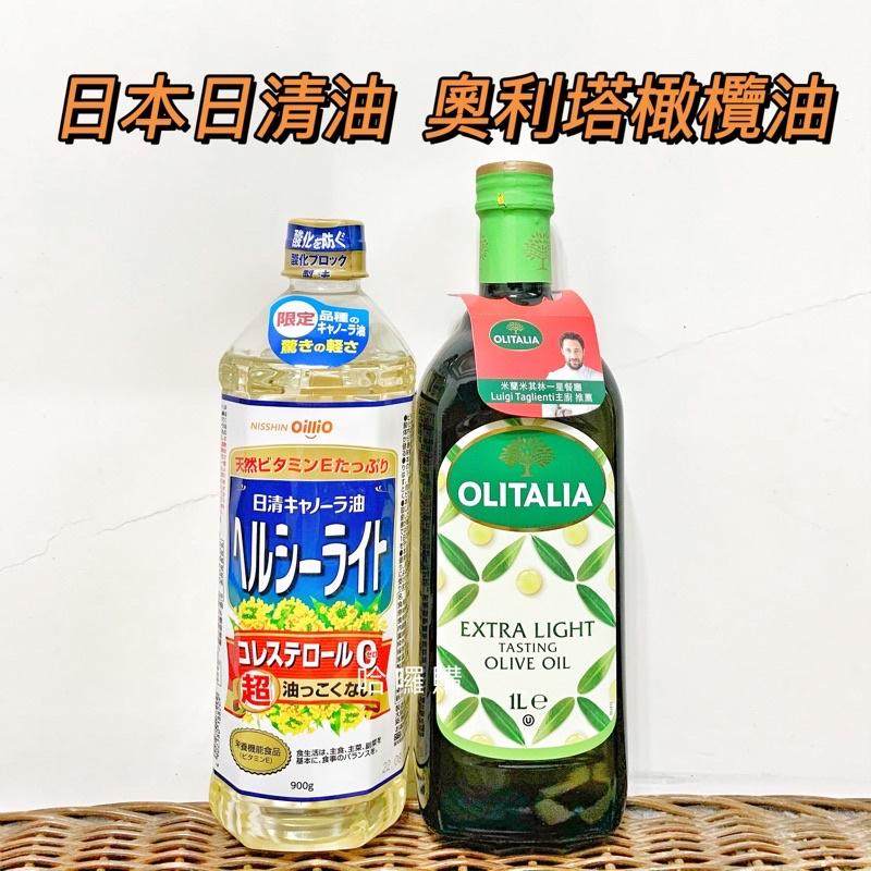現貨供應 快速出貨 日本 日清 零膽固醇 芥花油 芥菜籽油900ml 菜籽油 OLITALIA奧利塔 精緻橄欖油 沙拉油