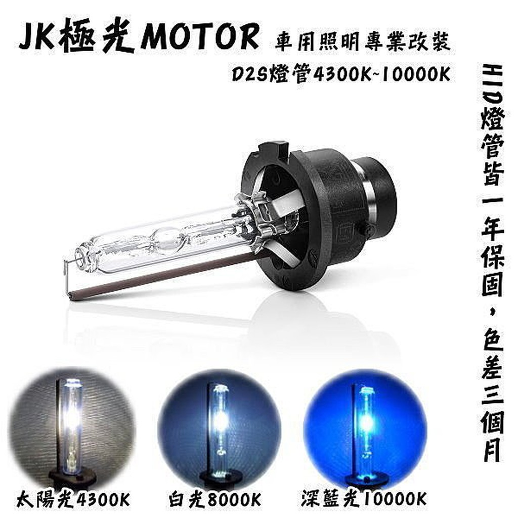 JK極光HID D2S D2R燈管W211大燈CRV本田ALTIS八代VW馬3豐田FX35 E65 W220 CAMRY