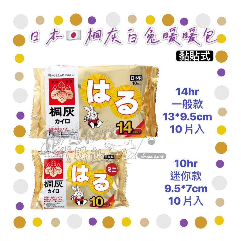 限時預購⚠️日本境內版🇯🇵桐灰小白兔可貼式黏貼式暖暖包 小白兔暖暖包14hr 10hr黏貼式/可貼