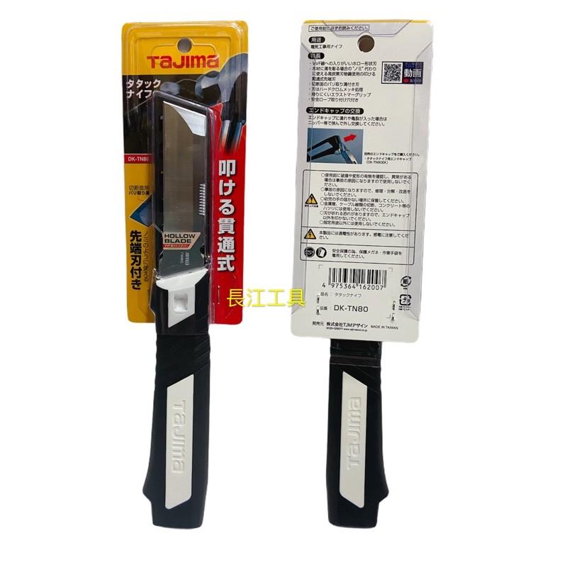 [長江工具]含稅 田島TAJIMA 電器電工剝線鑿刀(長) 剝線刀 DK-TN80