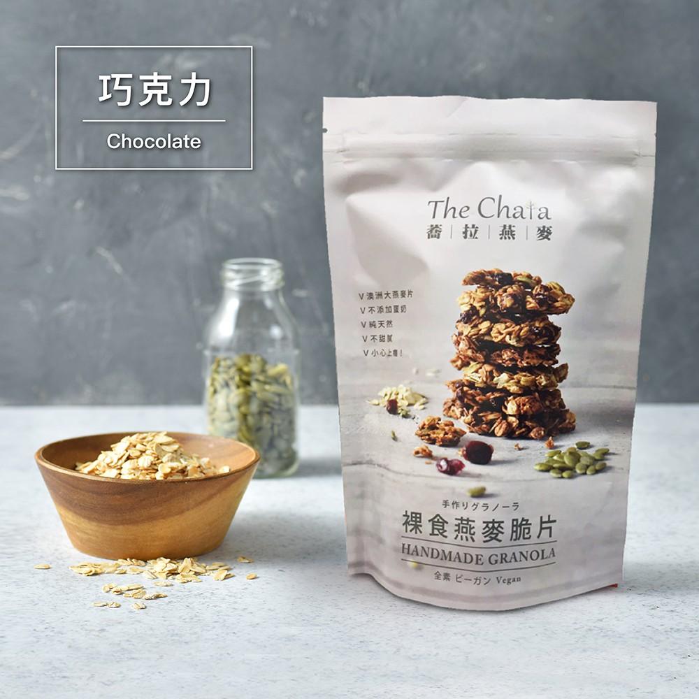 蕎拉燕麥【巧克力】裸食燕麥脆片 230g