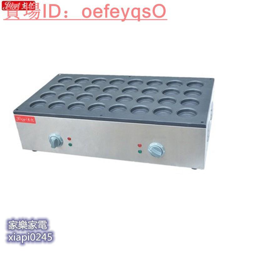 【現貨】杰億雞蛋漢堡機商用32孔紅豆餅機銅板電熱蛋堡機車輪餅機模具FY-2