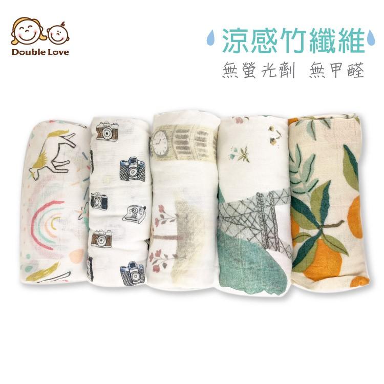 母嬰同室 高質感 100%竹纖維印花 紗布包巾 抱被 嬰兒包巾 哺乳巾