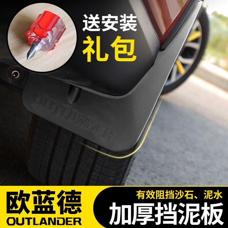 三菱 歐藍德Outlander-Mitsubishi適用16-20款擋泥板 改裝配件裝飾軟質擋泥