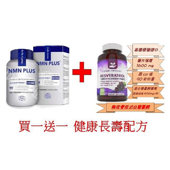 代購美國 nmn plus 500mgx60粒+槲皮素反式白藜蘆醇 (90天份) 濃縮最大強度,最大容量 180粒