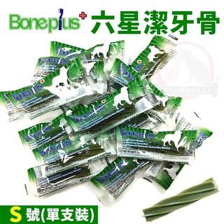 汪旺來【嚐鮮價】BonePlus超效螺旋動能六星潔牙棒S號(單支裝/ 6g)狗狗360度潔牙骨零食/ / 外出攜帶好方便 宜蘭縣