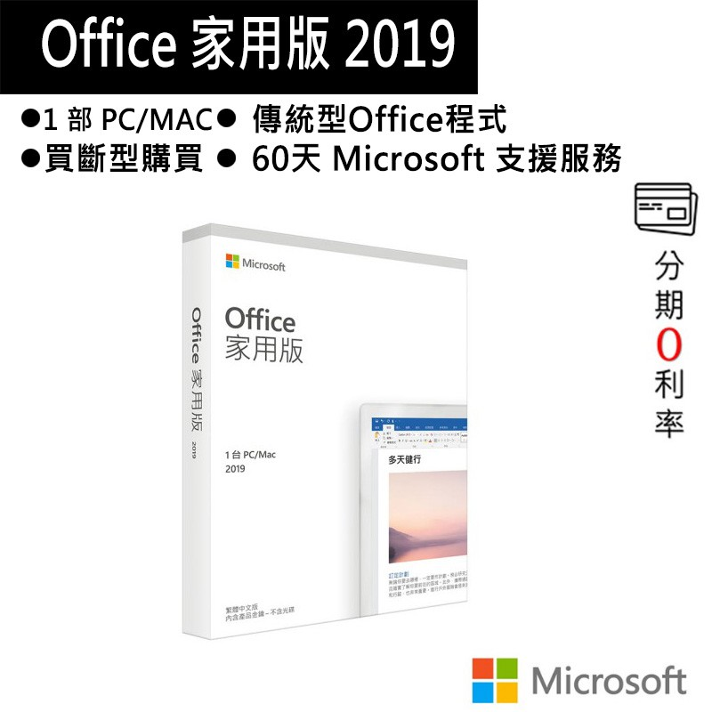 微軟 Microsoft Office 家用版 2019