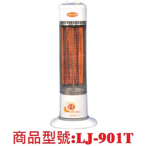 良將擺頭定時碳素電暖器LJ-901T/LJ901T