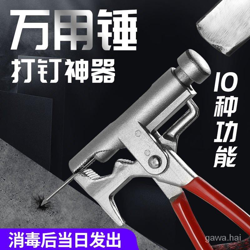 萬能錘子多功能打鐵鋼射釘神器工具鉗子管鉗扳手手動10合一萬用錘