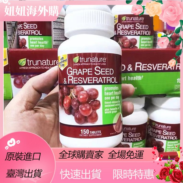 (現)美國Trunature 葡萄籽+白藜蘆醇精華 Grape Seed  150粒🌟妞妞海外購🌟