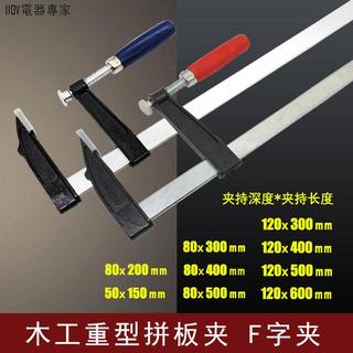 超值現貨優惠ღF型木工夾子固定夾具f夾强力快速夾緊器水管夾加重型拼板夾工具