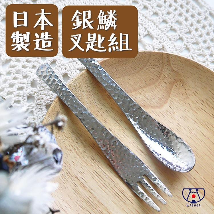《WABOOA》銀鱗不鏽鋼叉匙組/鎚目/餐具/日本製