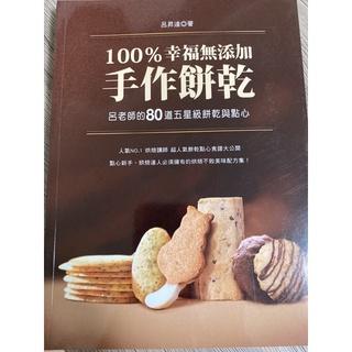 100%幸福無添加手老師的80道五星級餅乾與點心/ 呂昇達 臺南市