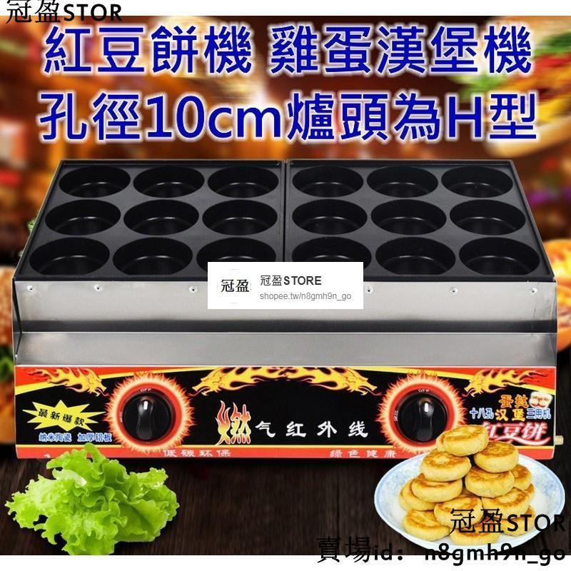 18孔10cm款 雞蛋肉漢堡爐 雞蛋漢堡機 也可以當大紅豆餅 車輪餅爐