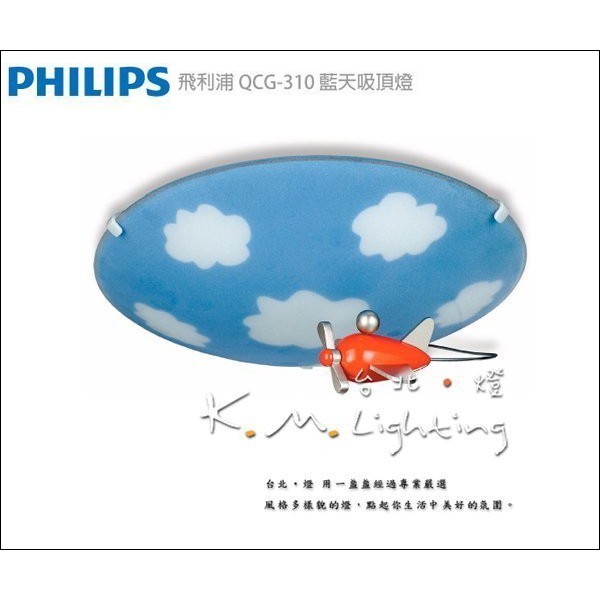 【台北點燈】QCG-310 飛利浦 PHILIPS 安全童趣系列 藍天吸頂燈 天空飛機吸頂燈 壁燈 單燈 QCG310