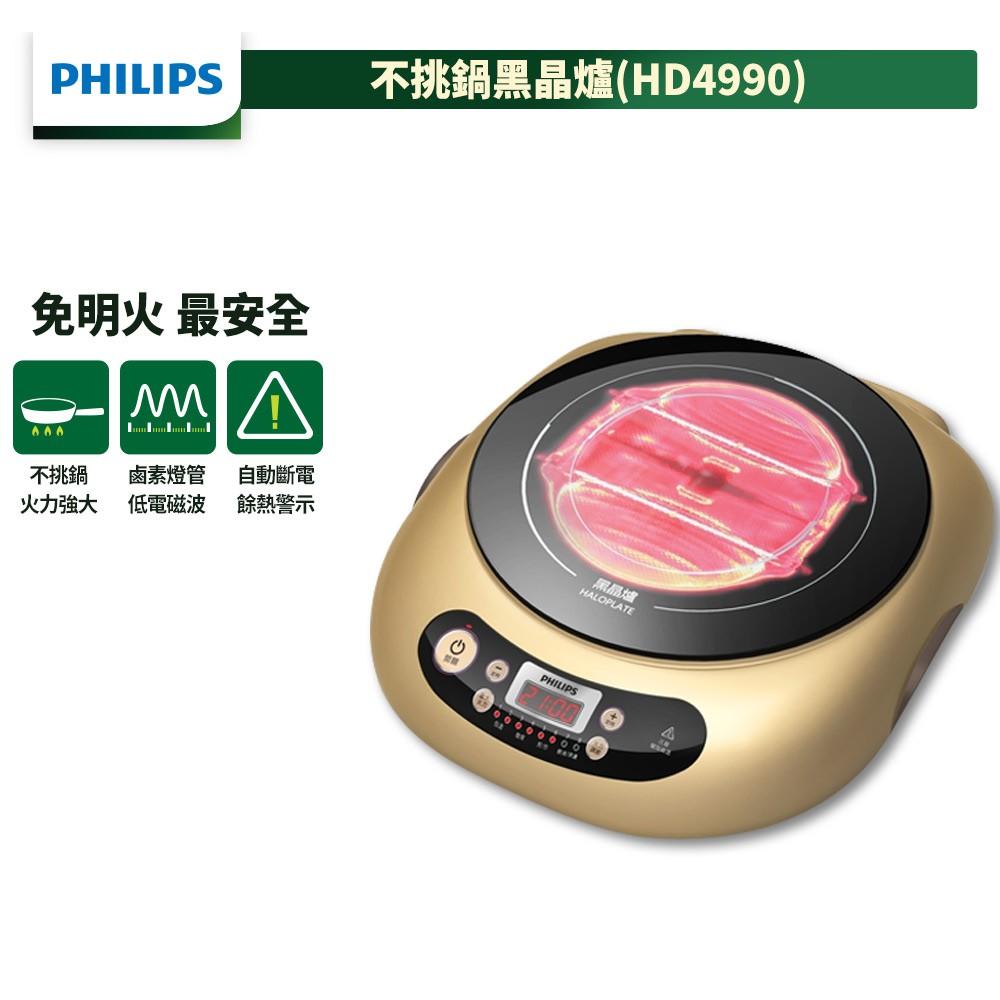 PHILIPS 不挑鍋黑晶爐(HD4990)