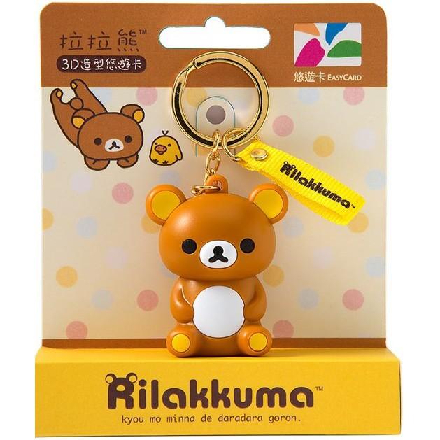 拉拉熊3D造型悠遊卡(現貨)