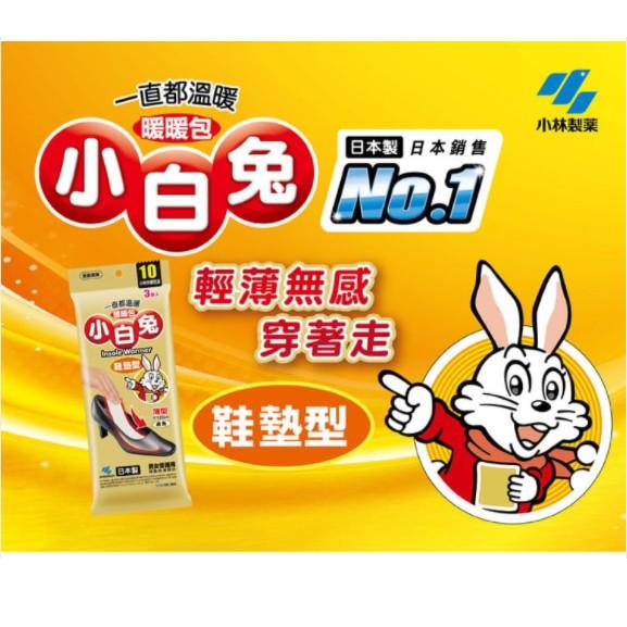 """*小倩小舖* 公司貨 現貨!!!! 小白兔 """"鞋墊式""""暖暖包 (三雙入)"""