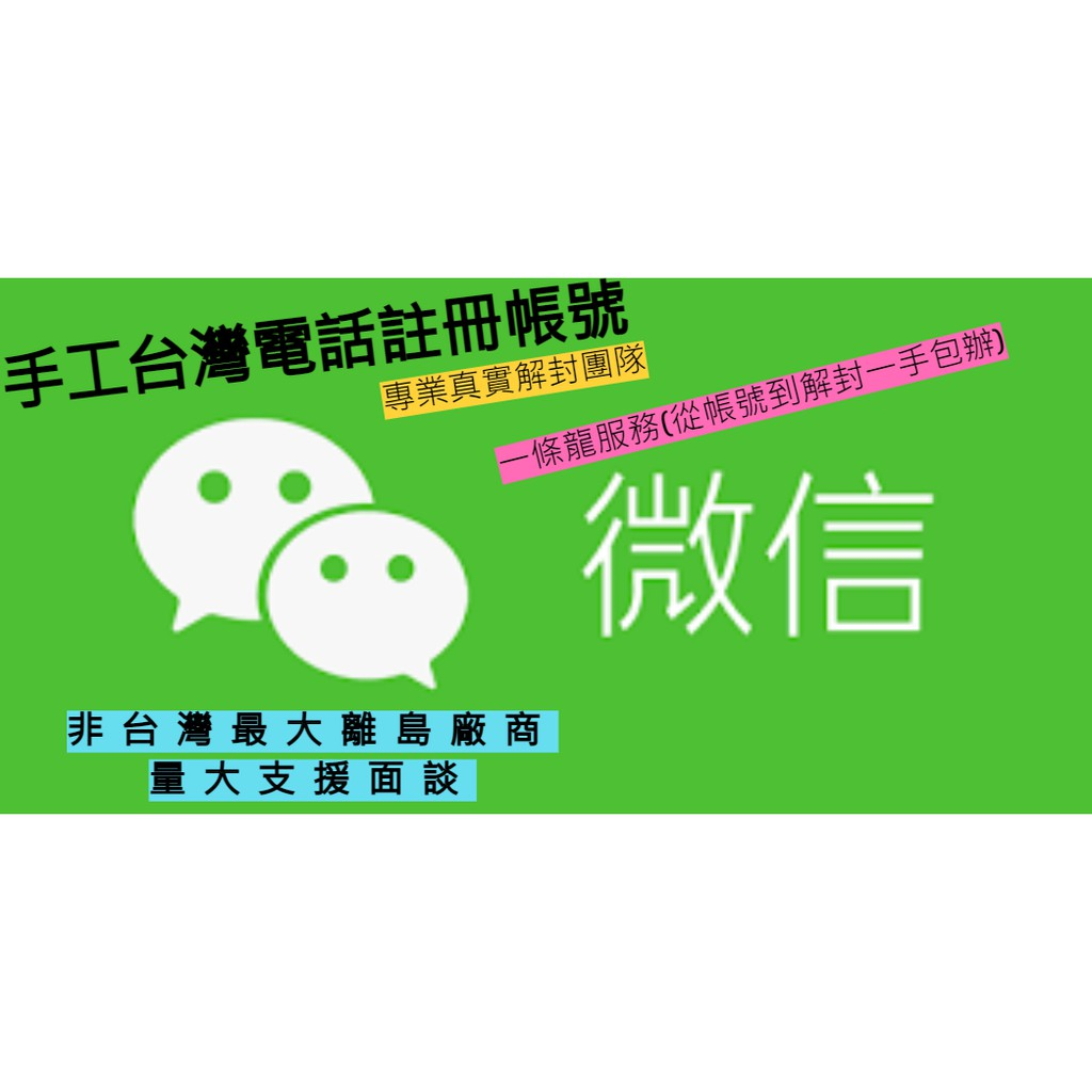 微信帳號 封號救援 微信號  輔助驗證   wechat帳號  台灣微信號 VX