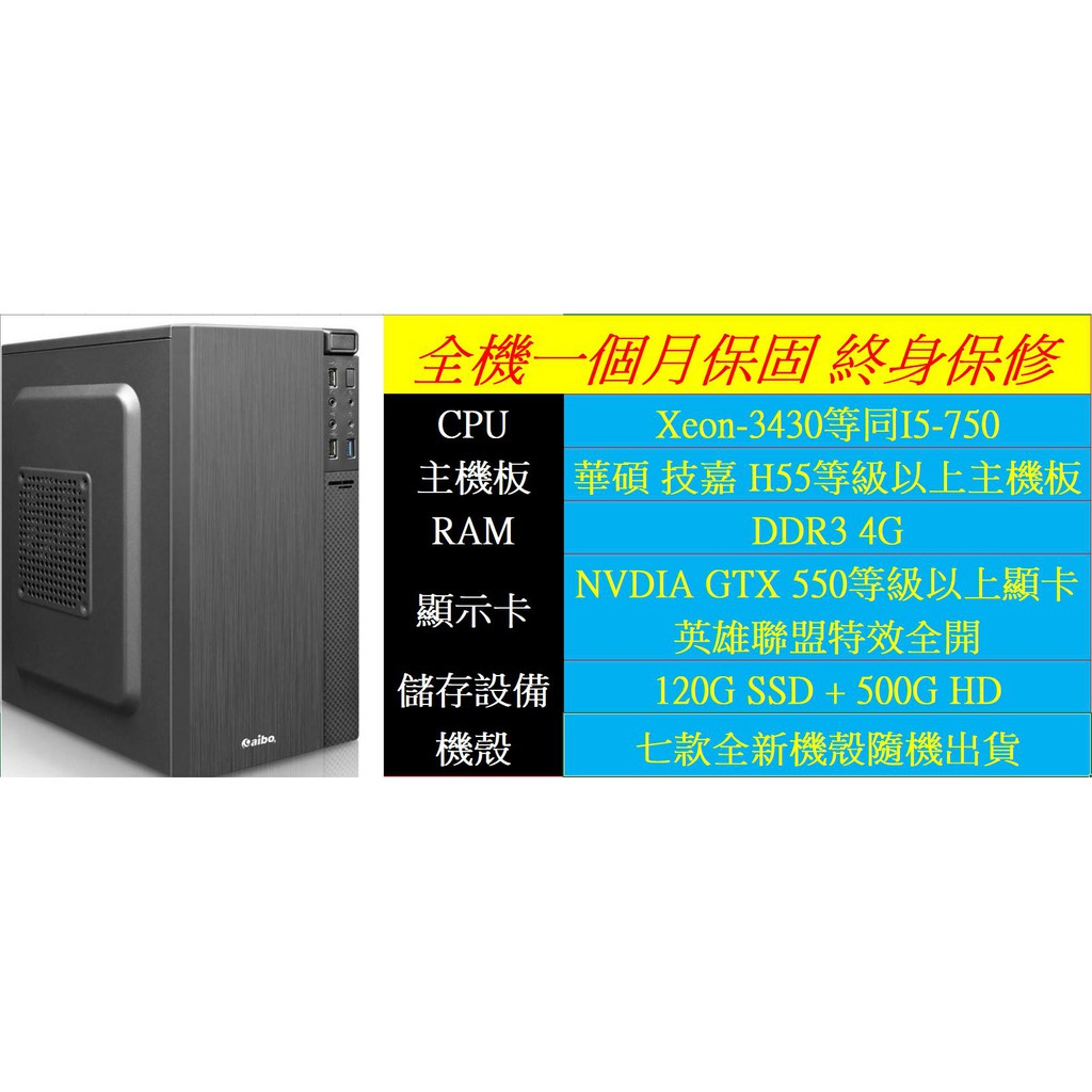 i5電競主機XEON X3430(i5-750)+GTX550TI+SSD120G+500GHD 英雄聯盟,天堂