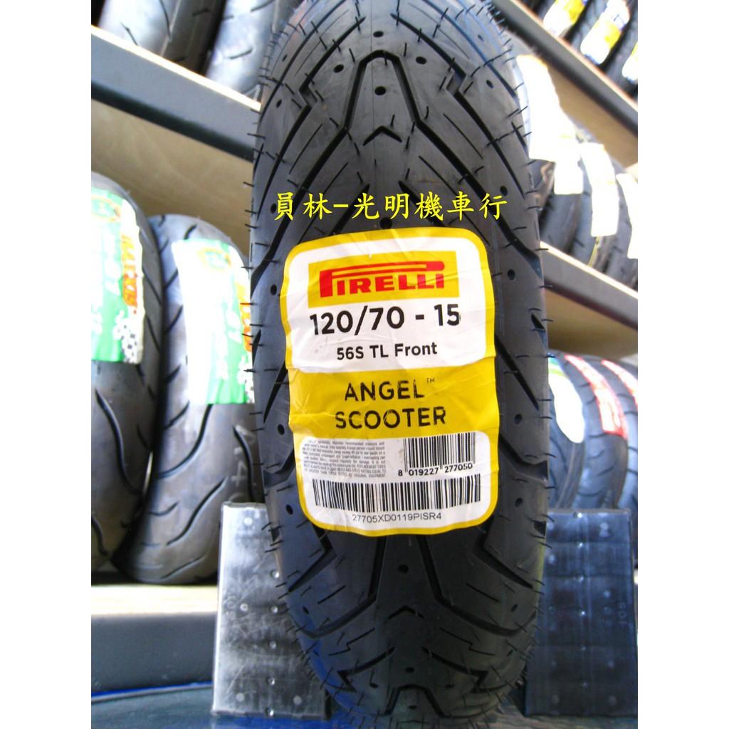 [彰化-員林] 倍耐力 天使胎 120/70-15 高速胎 完工價3200元 120-70-15