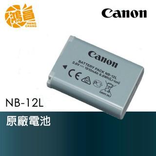 Canon NB-12L 原廠電池 彩虹公司貨 Powershot G1X Mark II、N100 專用原電 臺北市