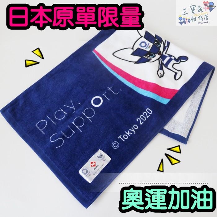 【三寶飯的柑仔店】日本東京奧運毛巾 東京奧運紀念品 2020年 東奧毛巾 東奧 奧運 日本東奧紀念品 日本東奧