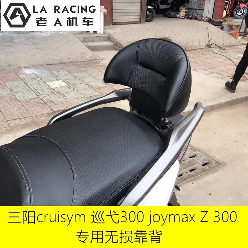 摩托車改裝三陽巡弋300 joymax z300靠背 後座無損安裝帶人靠背