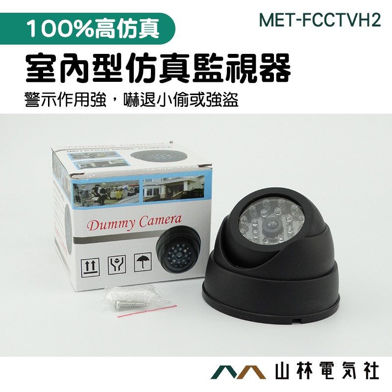 視訊錄製 假監視器 室內型 半球型 MET-FCCTVH2 監控設備 推薦