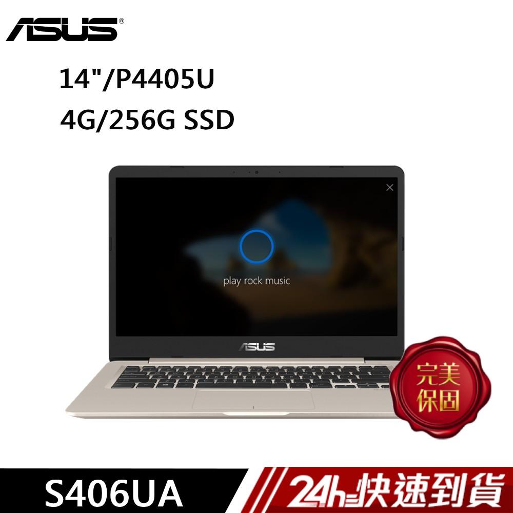ASUS S406UA-0373C4405U 14吋 筆電 冰柱金 (P4405U/4G/256G SSD)  蝦皮直送