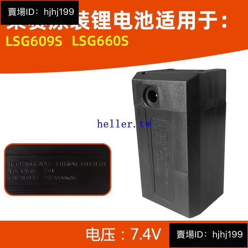 安娜百貨店萊賽水平儀綠光LSG609S鋰電池LAISAI萊賽激光用紅外線水平儀配件