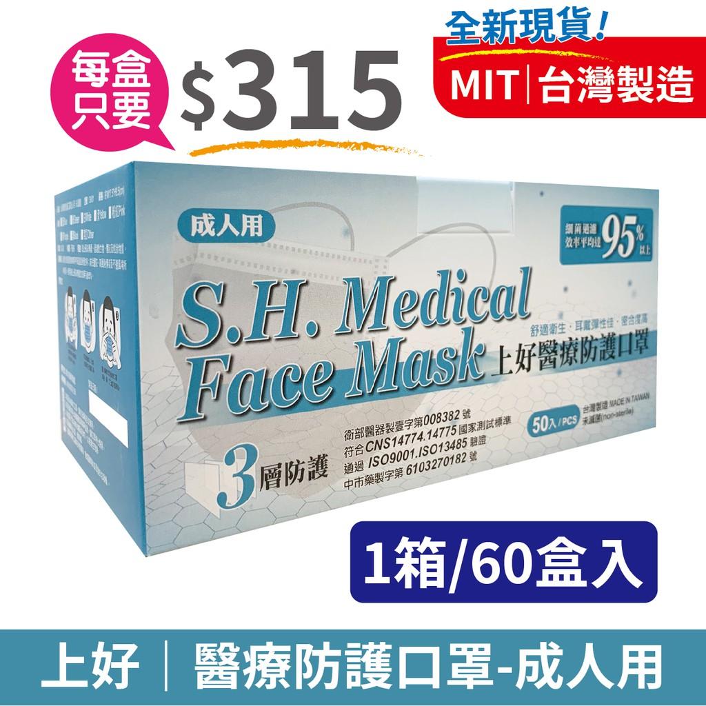 上好醫療防護口罩 (土耳其藍 / 1箱60盒)