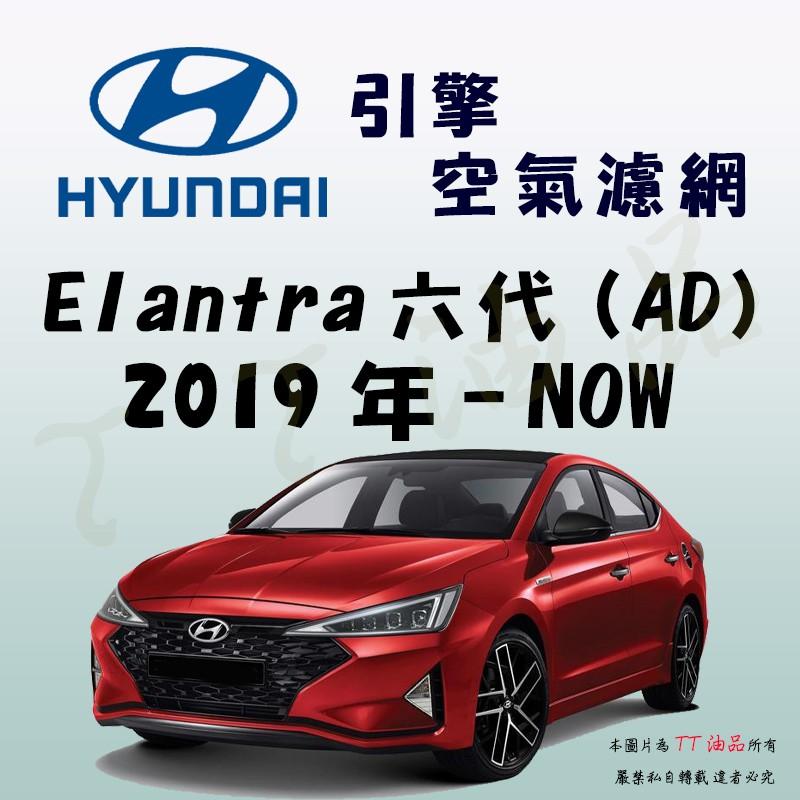 《TT油品》Hyundai 現代 Elantra AD 2019年- 小改後【引擎】空氣濾網 進氣濾網 空氣芯 空濾