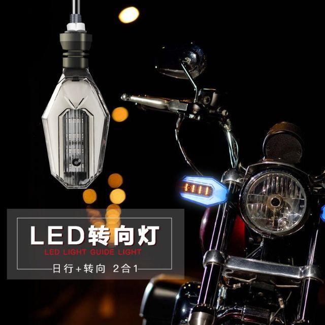 鋼鐵反應爐 靈獸方向燈 DRG雙色方向燈 日行燈煞車燈 LED方向燈  FORCE/SMAX/DRG/擋車雙色方向燈