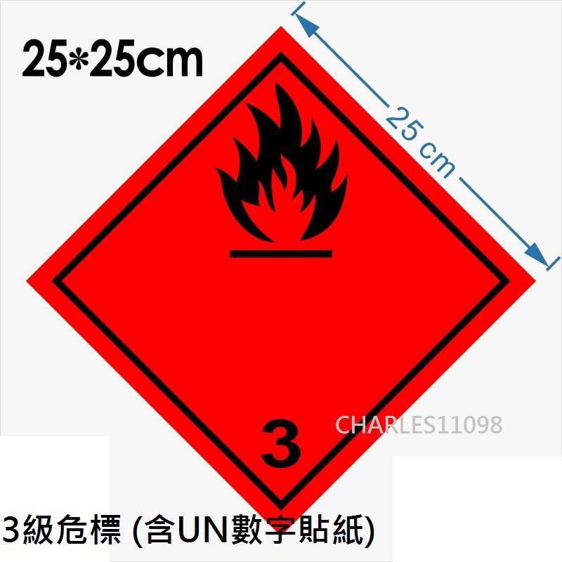 UN 3級 化學品分級危標貼紙 危險品貼紙 危險品標籤 海運出口貨櫃使用 IMDG 報關