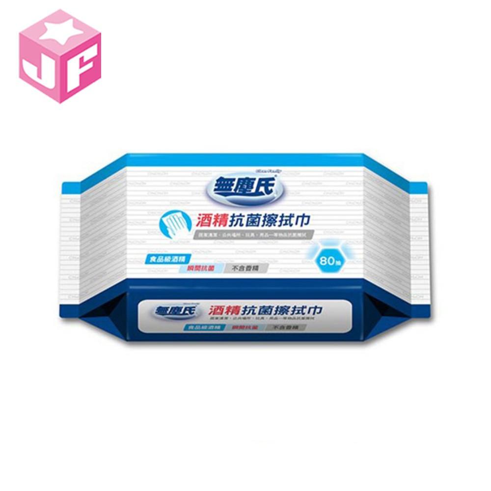 [現貨] 無塵氏酒精抗菌擦拭巾 濕紙巾 80抽【金興發】