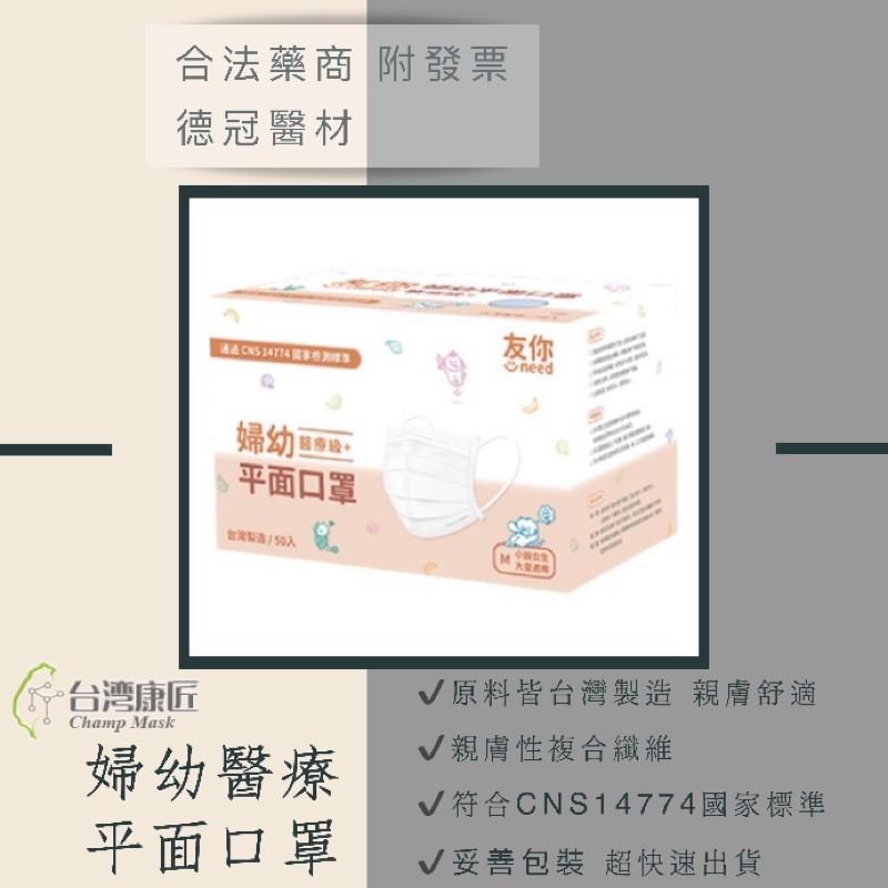 [現貨]MIT 台灣康匠 友你Uneed 婦幼醫療平面口罩 兒童醫療平面口罩 醫療口罩 附發票