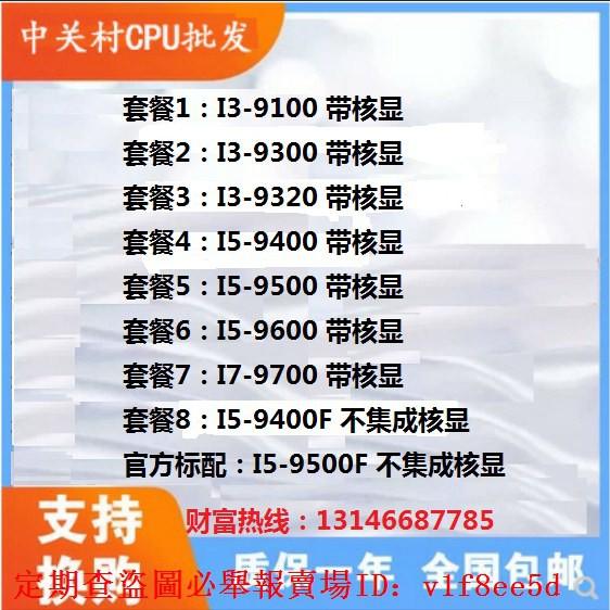 I3-9100 9300 9320 I5-9400 9500 9600 I7-9700 9900  散片 CPU