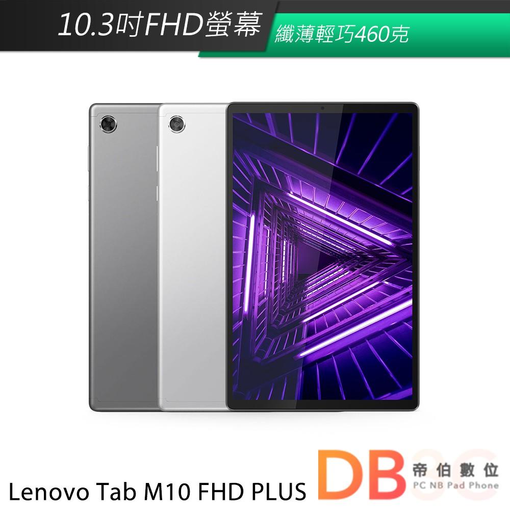 Lenovo Tab M10 FHD PLUS TB-X606F 10.3吋 平板電腦 (WiFi/4G/64G)