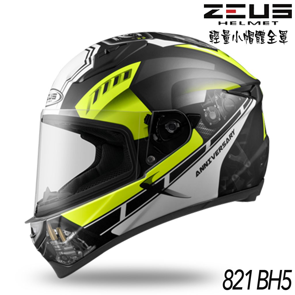 ZS-821 瑞獅 ZEUS 小帽體 安全帽 821 BH5 消光黑/螢光黃 輕量化 小頭圍 大童 全罩帽 【23番】
