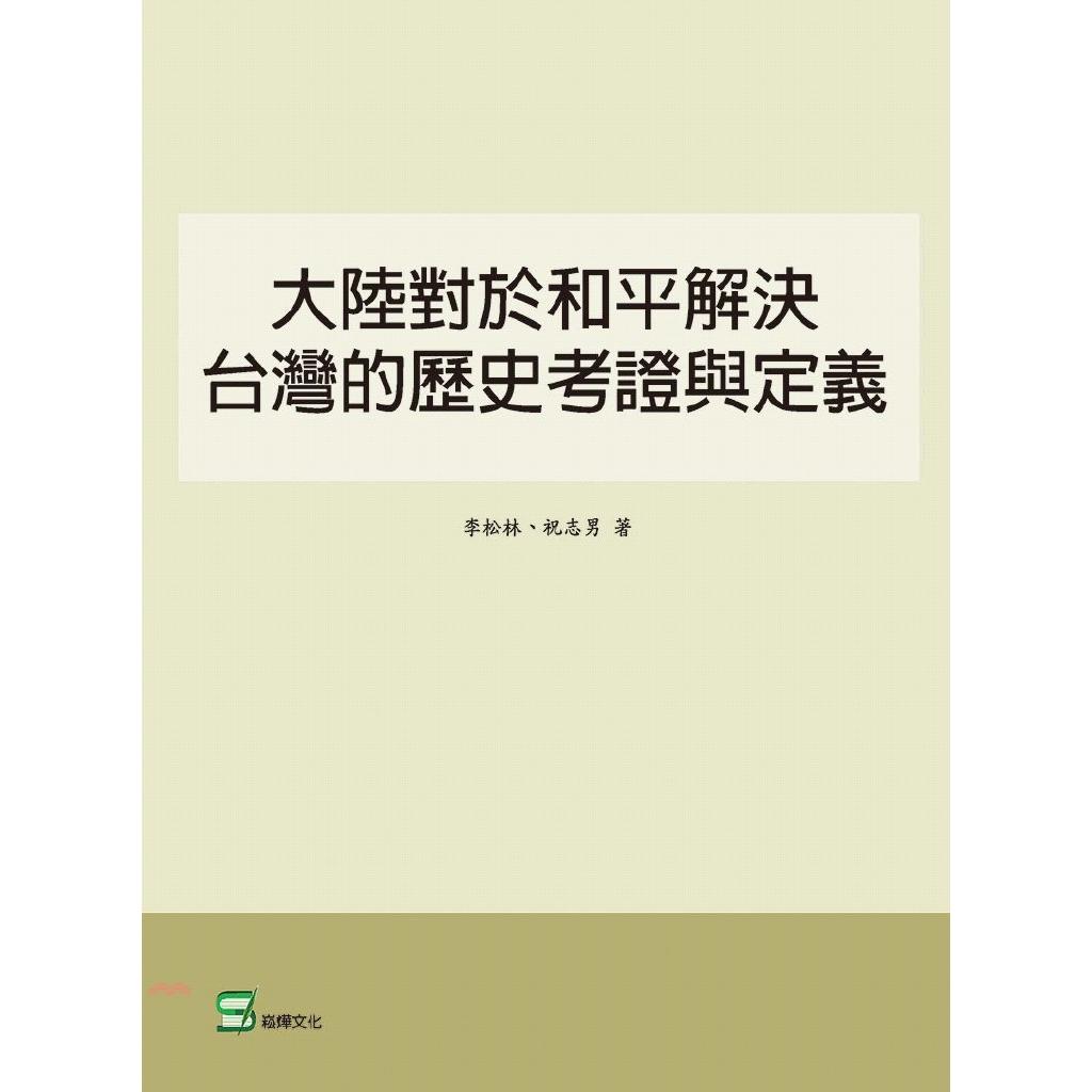 《崧燁文化》大陸對於和平解決台灣的歷史考證與定義[9折]