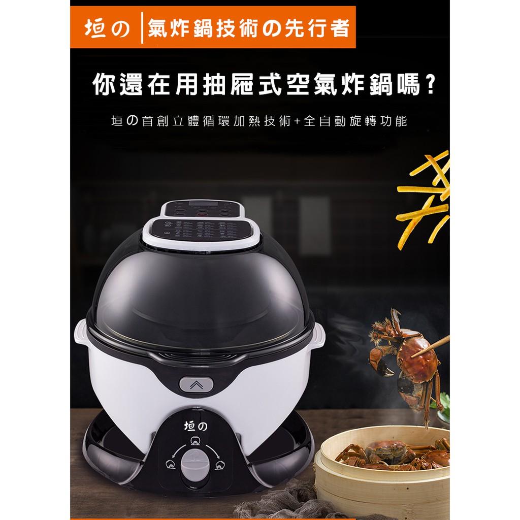 【垣戊】球型旋轉翻炒氣炸鍋(720度循環加熱)