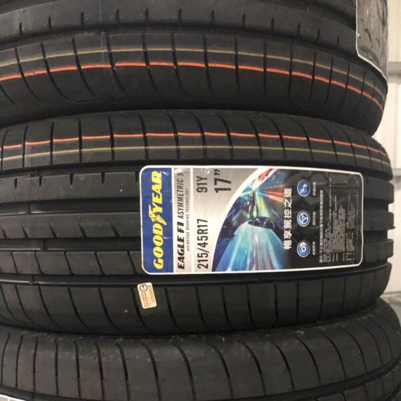 超便宜輪胎固特異/F1A5/215/45/17/特價/完工/免費調胎/米其林/輪胎保固
