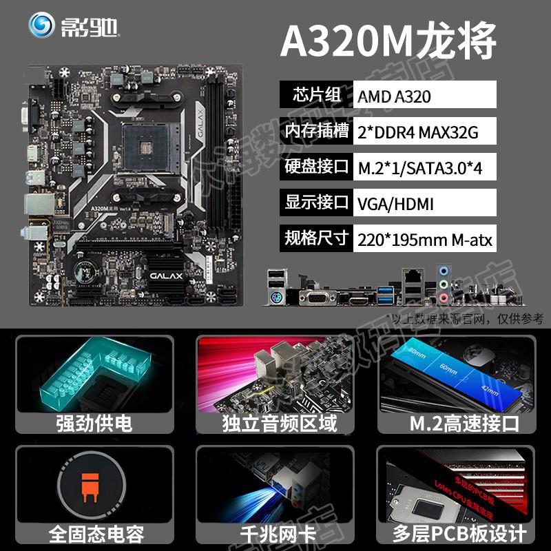 爆款現貨 影馳A320M主板搭AMD銳龍R3 3300X 3100 3200G盒裝核顯CPU主板套裝..