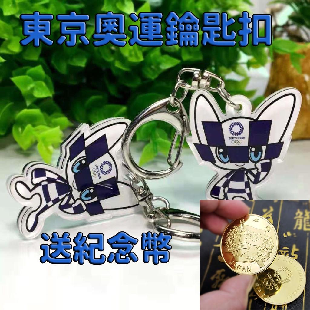 【送奧運紀念幣】【臺灣現貨】日本東京奧運會鑰匙扣吉祥物2021東京奧運紀念品miraitowa周邊