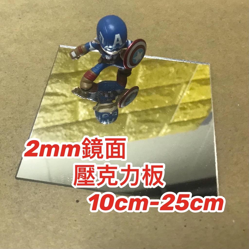 7/31厚度2mm 10cm-25cm 鏡面壓克力板 壓克力 塑膠玻璃 有機玻璃 亞克力